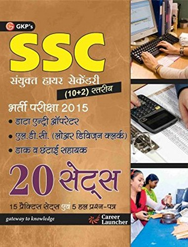 SSC CH S Level (10/2) Data Entry Operator/LDC and Postal /Sorting Assistant...