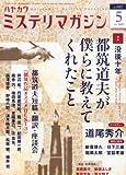 ミステリマガジン 2013年 05月号 [雑誌]