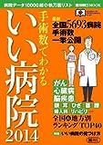 手術数でわかる いい病院2014 (週刊朝日MOOK)