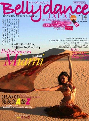 ベリーダンスジャパン vol.14(イカロスムック)