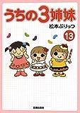 うちの3姉妹 13