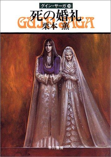 死の婚礼―グイン・サーガ(10) (ハヤカワ文庫JA)