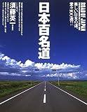 日本百名道—美しい日本の道、堂々100選!