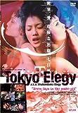 echange, troc Tokyo Elegy [Import USA Zone 1]