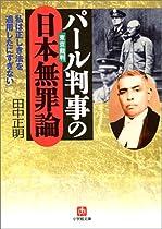 戦後日本人の歪んだ贖罪意識にメスを入れる、不朽の名著復刊!