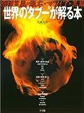 """世界の""""タブー""""が解る本—原理主義・極右・マフィア・黒幕 (Sapio mook) -"""