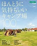 ほんとうに気持ちいいキャンプ場100 新装版 (小学館SJ・MOOK)