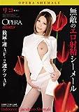 無敵のエロ射精シーメール リコ オペラ [DVD]