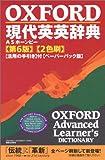 OXFORD現代英英辞典 ペーパーバック版