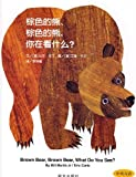 img - for Brown Bear,Brown Bear,What Do You See? (Chinese Edition) book / textbook / text book