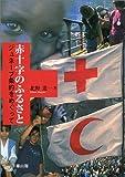 赤十字のふるさと—ジュネーブ条約をめぐって