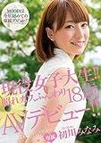 現役女子大生! !  照れカワ、ふんわり18歳 AVデビュー! !  初川みなみ ムーディーズ [DVD]