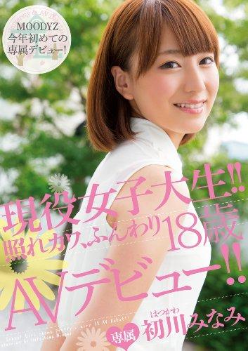 現役女子大生! !  照れカワ、ふんわり18歳 AVデビュー! !  初川みなみ ムーディーズ [DVD][アダルト]
