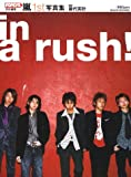 In a rush!—嵐1st写真集 (Magazine House mook)