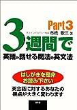 3週間で英語が話せる魔法の英文法〈Part3〉