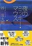 夜のミッキー・マウス (新潮文庫)
