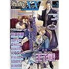 Guilty XX (ギルティ クロス) Vol.2 特集「王子様」