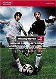 ワールドサッカーウイニングイレブン9公式ガイドファーストエディション