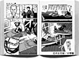 モンキーターン (6) (少年サンデーコミックス)