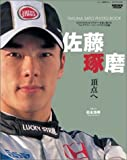 佐藤琢磨「頂点へ」—TAKUMA SATO PHOTO BOOK