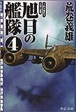 旭日の艦隊4 - 大西洋地政学・不死の要塞 (中公文庫)