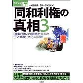 同和利権の真相 (3) (別冊宝島Real (054))