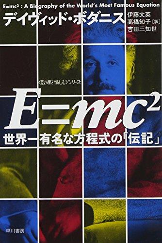 E=mc2――世界一有名な方程式の「伝記」