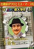 ABC殺人事件〈下〉 (名探偵ポワロとミス・マープル)