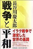 長谷川慶太郎の戦争と平和