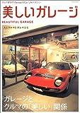 美しいガレージ―ガレージとクルマの「美しい」関係 (Tatsumi mook)
