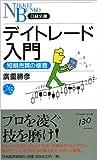 デイトレード入門―短期売買の極意 (日経文庫)