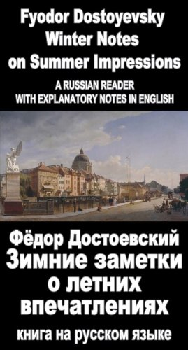 "FYODOR DOSTOYEVSKY - Foreign Language Study book ""Zimnie zametki o letnih vpechatlenijah"": Vocabulary in English, Explanatory notes in English, Essay in English (illustrated, annotated)"