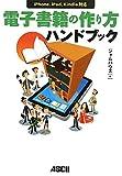 電子書籍の作り方ハンドブック—iPhone、iPad、Kindle対応 [単行本] / ジャムハウス (著); アスキー・メディアワークス (刊)