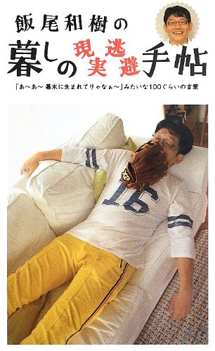 飯尾和樹の暮しの現実逃避手帖: 「あ~あ~幕末に生まれてりゃなぁ~」みたいな100ぐらいの言葉