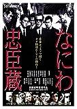 なにわ忠臣蔵[DVD]