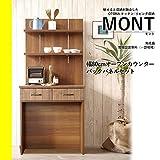 モント(MONT) 80オープンカウンター(バックパネルセット) オープンキッチンカウンター 高さ85センチ キッチンカウンター 完成品 ダスボックス ゴミ箱 収納 完成品 国産 日本製