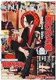 オトナアニメディア HYPER! vol.2  2014年 6月号
