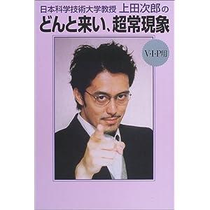 日本科学技術大学教授・上田次郎のどんと来い、超常現象 V・I・P用