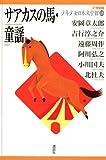 サアカスの馬・童謡 (21世紀版少年少女日本文学館)