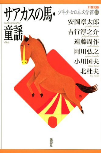 Horse-Nursery Rhyme Saakasu (21 Century Version Boys And Girls Japan Museum Of Literature) (2009) Isbn: 4062826682 [Japanese Import] front-1060410