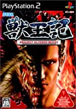 獣王記 -PROJECT ALTERED BEAST-