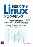 例題で学ぶLinuxプログラミング―GCCからRPMまでオープンソース・アプリケーション技術