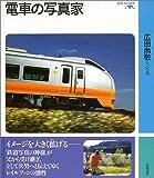 電車の写真家 (岩波フォト絵本)