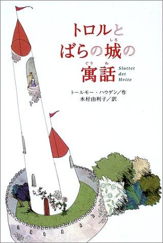 トロルとばらの城の寓話 (ポプラ・ウイング・ブックス)