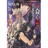 怪奇心霊語り光と闇のシャーマン編 (HONKOWAコミックス) (ほん怖コミックス)