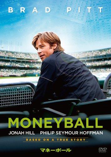 マネーボール [DVD]