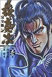 花の慶次—雲のかなたに (第1巻) (Tokuma comics)