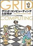 グリッド・コンピューティングとは何か―Globus Toolkitではじめるグリッドの基礎
