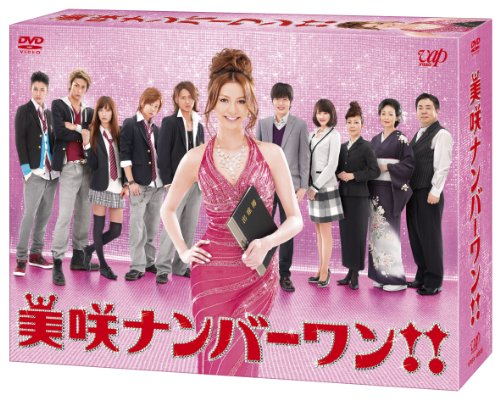美咲ナンバーワン!!  DVD BOXの画像
