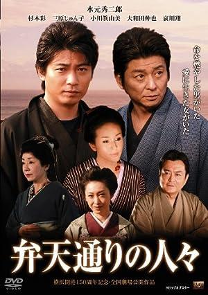 弁天通りの人々 [DVD]
